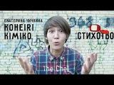 Koheiri Kimiko / Екатерина Чичкина / Челябинская поэтесса