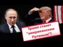 Ужас Майкла Макфола: Трамп поведет США дорогой Путина