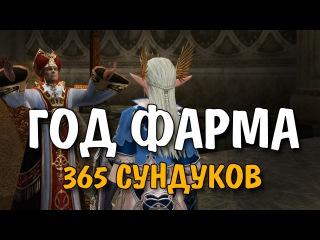 ГОД ФАРМА! 365 Сундуков! (Lineage 2 Classic)
