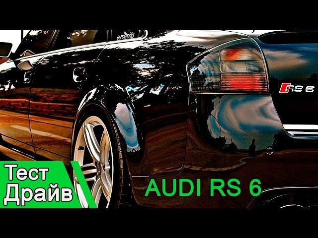 Audi RS6: Тест драйв 560 сил 4.9 до сотни Качок старичок