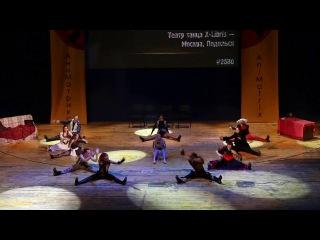 Отрывок спектакля Выбор за нами — Театр танца X-Libris — Москва, Подольск 2580