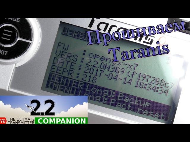 Прошивка Taranis X7 X9D на 2 2