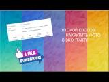 #4 - Нарутка фото в Вконтакте. Способ - 2