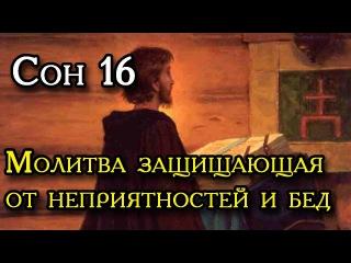 Сон Пресвятой Богородицы 16. Молитва защищающая от неприятностей и бед.