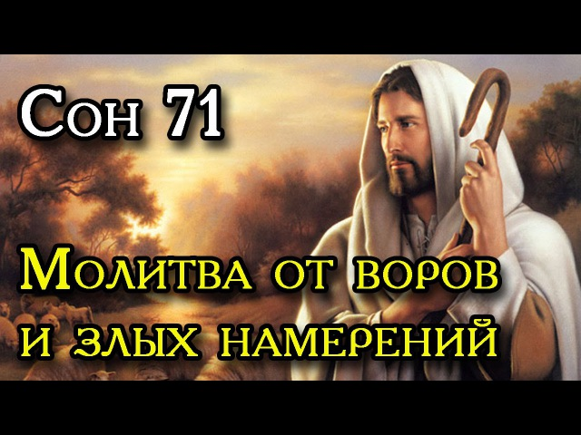 СОН ПРЕСВЯТОЙ БОГОРОДИЦЫ 71 МОЛИТВА ОТ ВОРОВ И ЗЛЫХ НАМЕРЕНИЙ