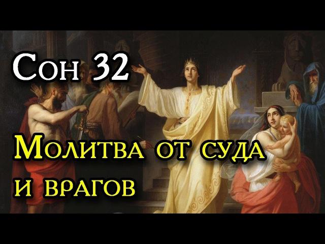 СОН ПРЕСВЯТОЙ БОГОРОДИЦЫ 32 - МОЛИТВА ОТ СУДА И ВРАГОВ