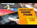 Авто Лайфхак. Очистка салона своими руками. Проверка качества топлива. Горячий руль в авто.
