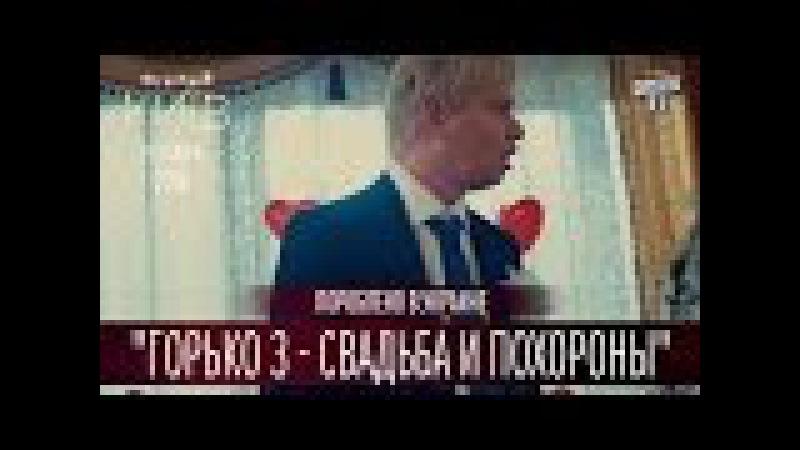 Горько 3 Свадьба и похороны Пороблено в Украине Вечерний Киев 2016