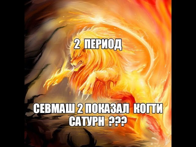MVI 1232 2 ПЕРИОД СЕВМАШ2 VS САТУРН СЕВМАШ2 ПОКАЗАЛ КОГТИ ФС2016 ЧС2016 ФЛОРБОЛ FLOORBALL IFF