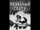 Незваный гость (1937) мультипликационный фильм
