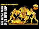 Кто украл нашу историю? Проклятие золота скифов (14.10.2016) Документальный спецпроект