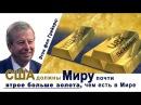 Эгон фон Грейерц США должны миру почти втрое больше золота, чем есть в мире kla