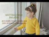 Детский свитер спицами. Часть 1. How to knit a sweater for a child. Part 1.