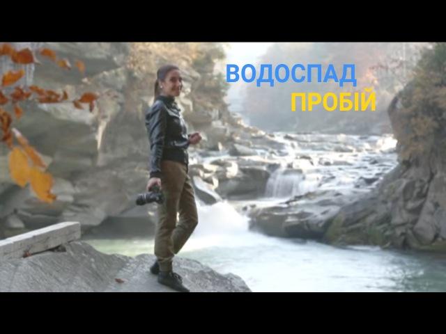 Водоспад Пробій на околицях Яремче - Бурхливий та екстремальний | Україна вражає