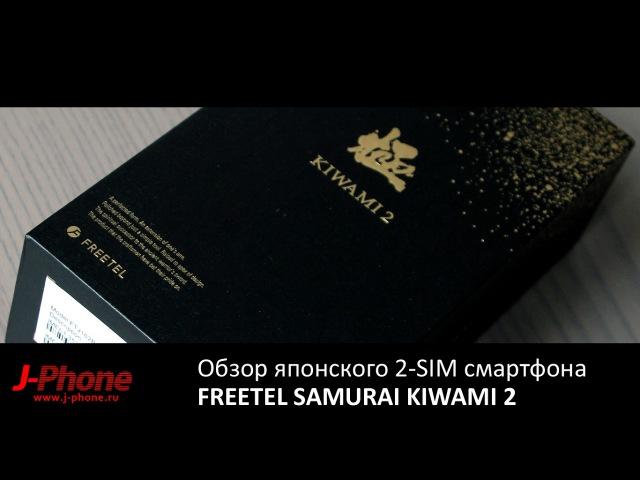 Обзор японского 2SIM смартфона FREETEL SAMURAI KIWAMI 2 от J-Phone.ru