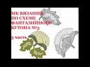 3 часть МК вязание по схеме фантазийный бутон №3 Уроки Ирландского кружева Котельниковой Натальи