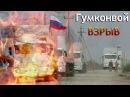 ВЗОРВАЛСЯ гумКОНВОЙ Россия 11 05 2015 Новости Видео