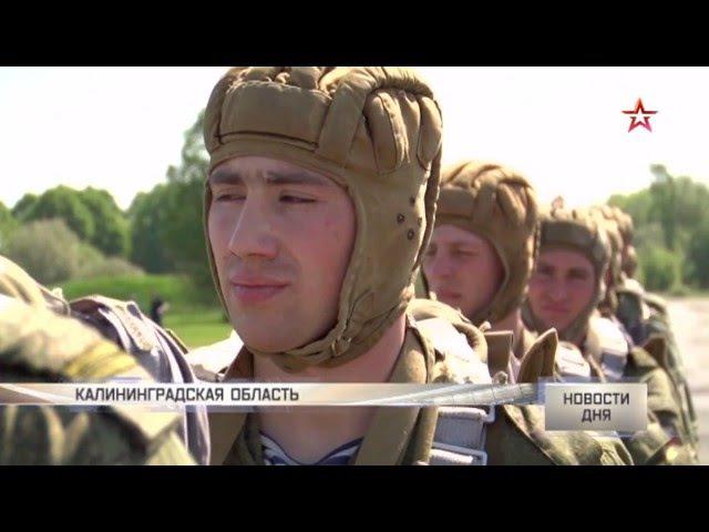 Морпехи в Калининградской области отточили мастерство групповых прыжков