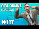 GTA 5 Смешные моменты (перевод) 117 - Безумный продавец (VanossGaming)