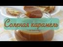 Как сделать соленую карамель - Пара Пустяков