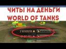 Чит на ЗОЛОТО в World of tanks! 0.9.17.1