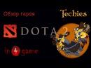 DOTA 2 Обзоры героев: Выпуск 68 - Squee, Spleen and Spoon, the Techies