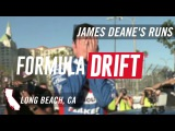 Formula Drift Long Beach James Deane's Runs