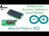 Arduino Проекты #12