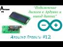 Arduino Проекты 12 Вывод данных с Ардуино на дисплей
