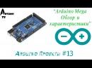 Arduino Проекты 13 Обзор платы Arduino Mega