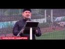 Кадыров клянется Путину и России в верности Аллах акбар