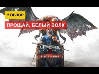 Обзор Ведьмак 3: Кровь и вино. Прощай, Белый Волк (Witcher 3: Blood and Wine Review)