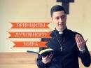 Принципы Духовного Мира - Духовная Брань - Смотреть Христианские Видео Проповеди
