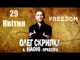 Запрошення на концерт Олега Скрипки та НАОН в Кив 2904