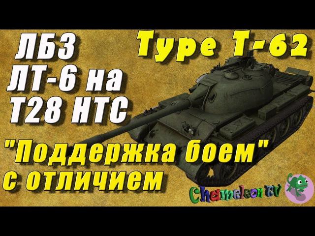 ЛБЗ ЛТ-6 Поддержка боем на T28 HTC выполнено с отличием на Type T-62