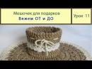 Вяжем мешочек для подарка из джута мастер класс Crochet Урок 11