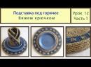 Подставка под горячее крючком из джута Crochet Видео Урок № 12 Часть 1