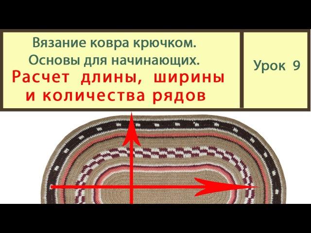 Овальный и прямоугольный ковер. Расчет длины_ширины_и количества рядов. Сrochet carpet. Урок 9