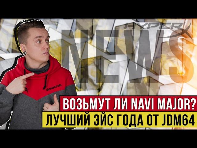 НАВИ ТАЩАТ НА МАЖОРЕ. ЛУЧШИЙ ЭЙС ОТ JDM64 - HyperX NEWS