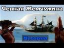 Черная Жемчужина - история Пираты карибского моря