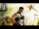 Прохождение Serious Sam 3 BFE - Часть 11 Последний человек на Земле