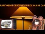 Ламповый обзор на GOON RDA GLASS CAP