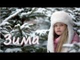 Зима. Веселая песенка о зиме.