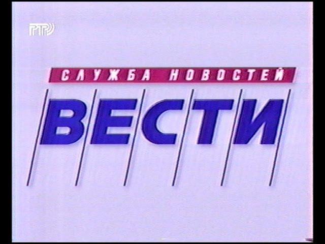 Телеэфир РТР 1998 г., Реклама, Вести, Дежурная Часть