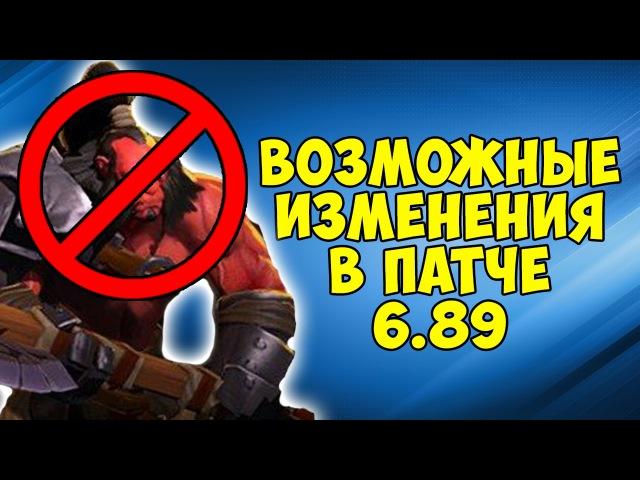 ВОЗМОЖНЫЕ ИЗМЕНЕНИЯ В ПАТЧЕ 6.89 DOTA 2
