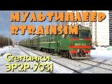 RTrainsim - Оф.МП - Смена №213 19.03.2017