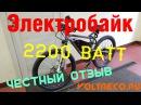 Электробайк 2200 Ватт Честный отзыв владельца. Carbon Titanium. Voltreco
