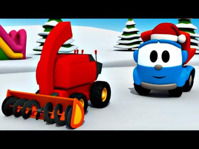 Грузовичок Лёва - снегоуборочная машина. s29