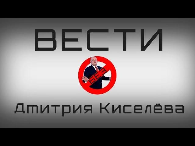 Вести БЕЗ Киселева. Топ 7 новостей России. Апрель 2017