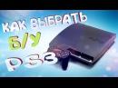 КАК ВЫБРАТЬ Б У PlayStation 3 НА ЧТО ОБРАТИТЬ ВНИМАНИЕ